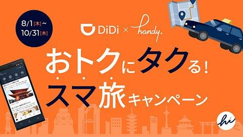 JapanTaxiやティアフォーなど5社、「自動運転タクシー」の社会実装に向けて協業2019年から2020年にかけて最大10台の自動運転タクシー車両を共同で開発し、2020年夏を目処に共同開発した自動運転タクシーを用いた東京都内におけるサービス実証を実施する