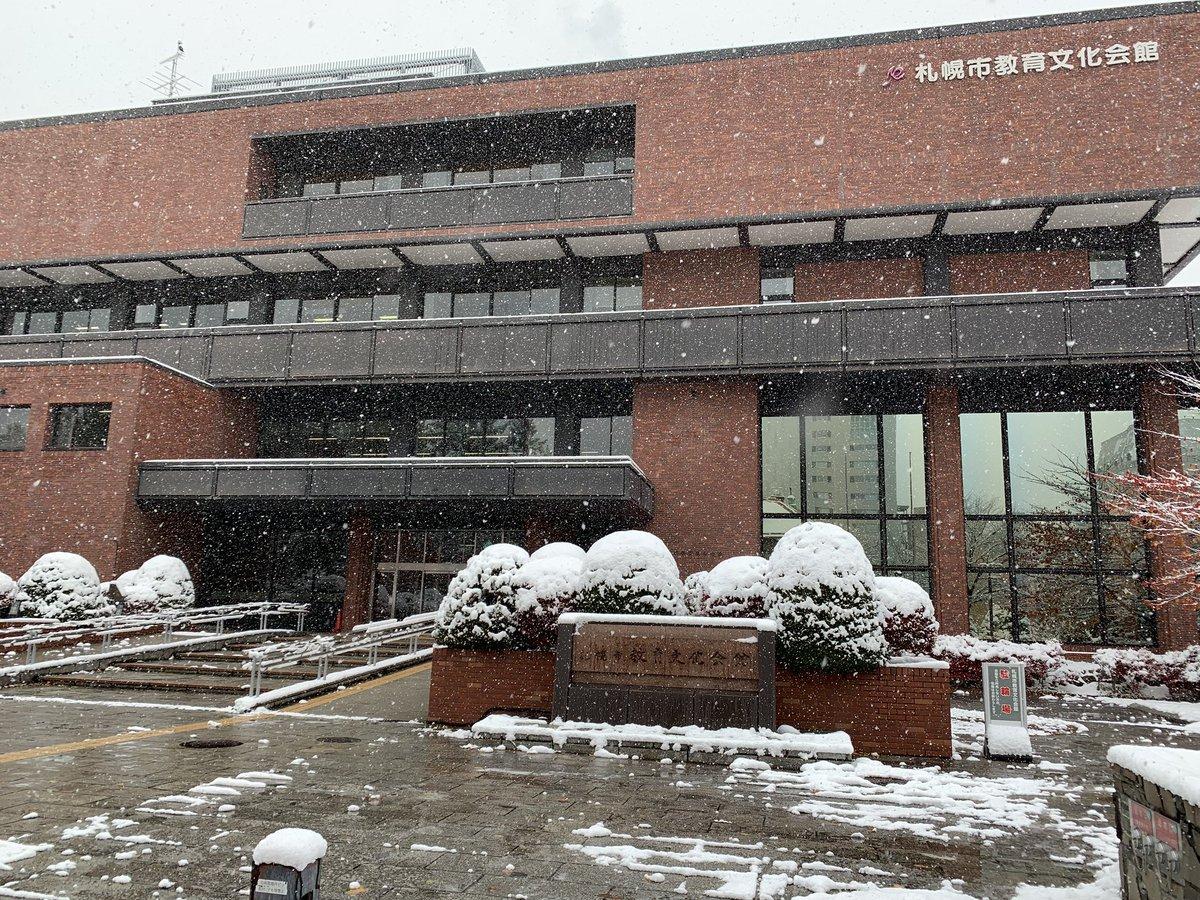 会館 教育 札幌 市 文化 札幌市教育文化会館のアクセス・キャパ・座席・駐車場・スケジュール等の会場情報