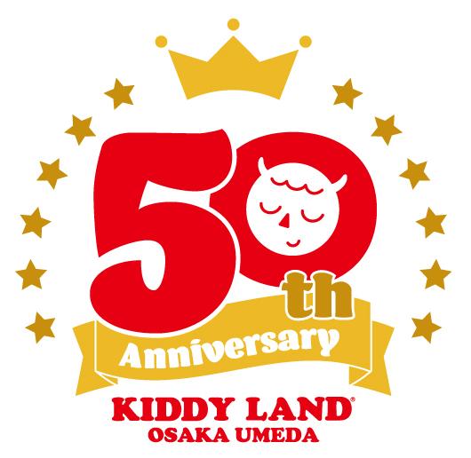 『キデイランド大阪梅田店50thフェア』2019年11月23日(土)~12月31日(火)