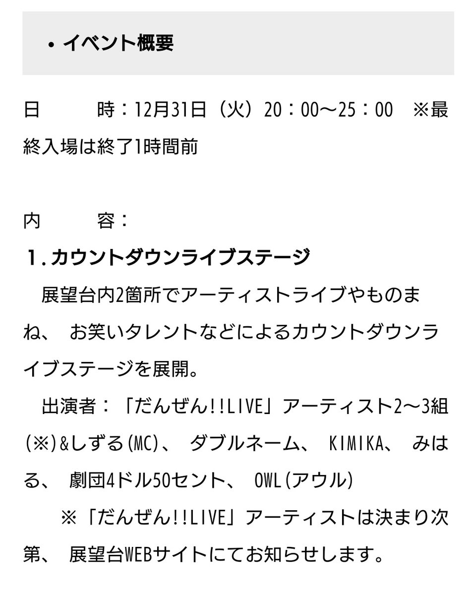 SKY CIRCUSサンシャイン60展望台 SPECIAL COUNTDOWN FES~GO!2020~#劇団4ドル50セント誰が出るのかな?  @PRTIMES_JPから