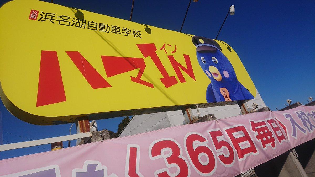 浜名 湖 自動車 学校