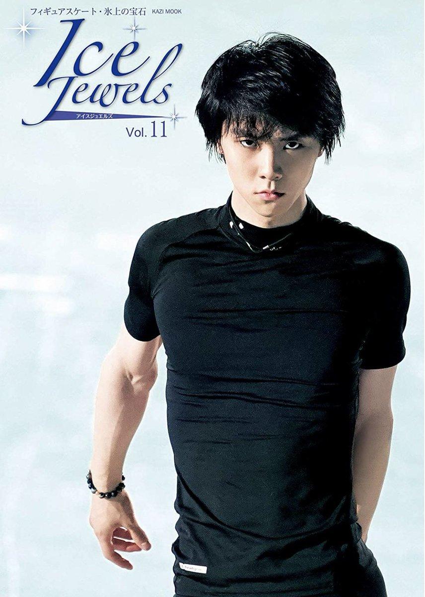 こっこれは今までにない感じのジュエルズ…Ice Jewels(アイスジュエルズ)Vol.11~フィギュアスケート・氷上の宝石~羽生結弦スペシャルインタビュー(KAZIムック)