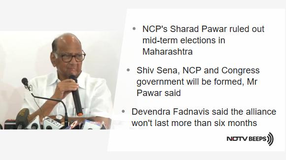 Sena-NCP-Congress Will Form Government, Will Run Full Term: Sharad Pawar https://www.ndtv.com/india-news/shiv-sena-ncp-congress-will-form-government-in-maharashtra-it-will-run-for-5-years-sharad-pawar-2132990… #NDTVNewsBeeps