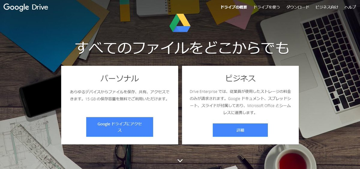 「Googleドライブのエロ画像が消された」ネットで話題 削除の基準は? 誰が判断? Googleに聞く