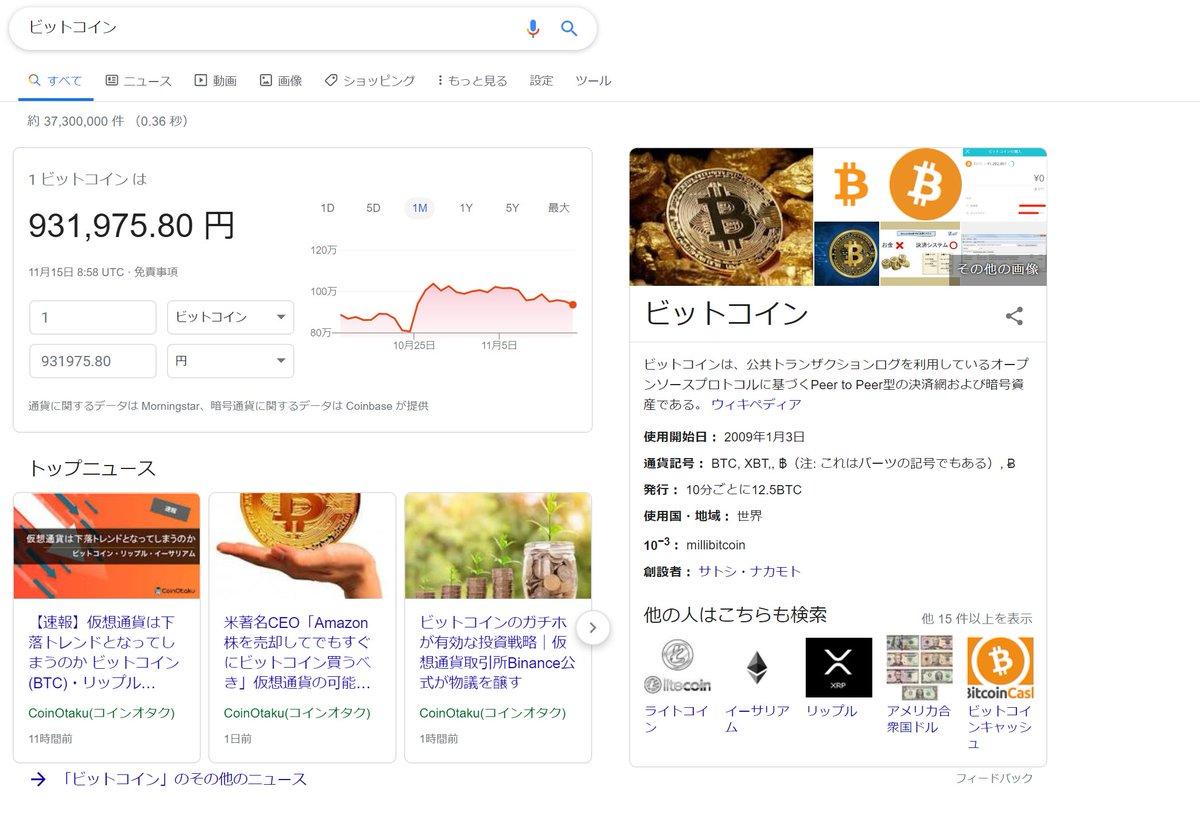 ビットコインって検索したら、Coinotakuがトップニュース独占してた!「仮想通貨 取引所」とかも1位だし、最近の施策がばっちりハマってめちゃ良い感じ!!!SEOとかwebマーケとか興味ある人は、どこよりも最速で確実に実力付くからうちで働くのがおすすめ!興味ある人DMしてね!