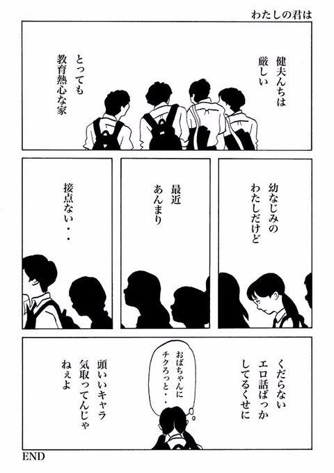 エロ 漫画 中学生