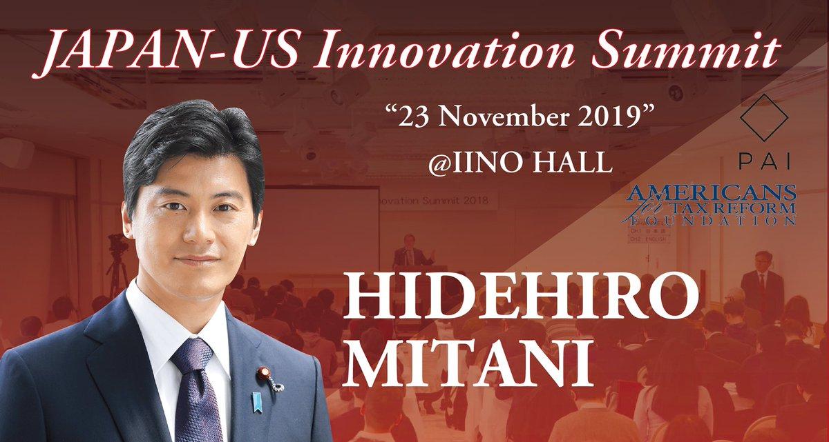 Japan-US Innovation Summit 2019(11月23日(土)):三谷英弘衆議院議員の登壇時間は午後5時です!お申し込みはこちらまで()@mitani_h