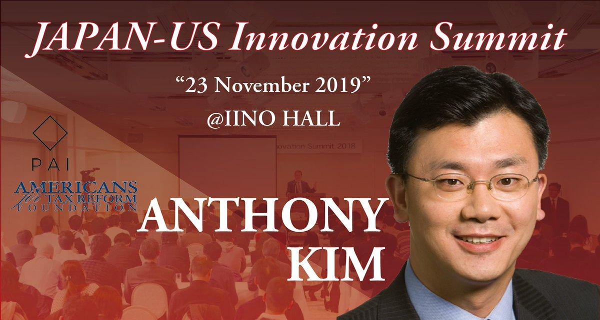 Japan-US Innovation Summit 2019(11月23日(土)):ヘリテージ財団から「経済自由度指標」責任者であるアンソニー・キム氏来日!お申し込みはこちらまで()