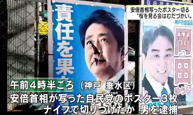 おいおい、安倍のポスター切っただけで逮捕だとよ、ひき逃げ殺人逮捕しねぇのによ、日本は独裁国家か?人の命よりバカのポスターか?