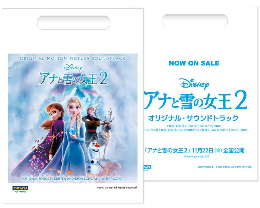あの感動を再び…、映画『アナと雪の女王2』公開記念!TSUTAYA限定グッズを11月22日より販売開始