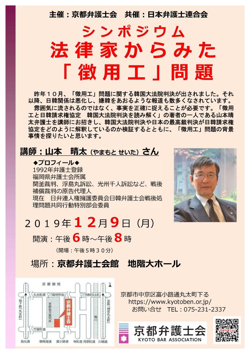 元徴用工韓国大法院判決・弁護士有志の会 (@koreajapan_atty) | Twitter