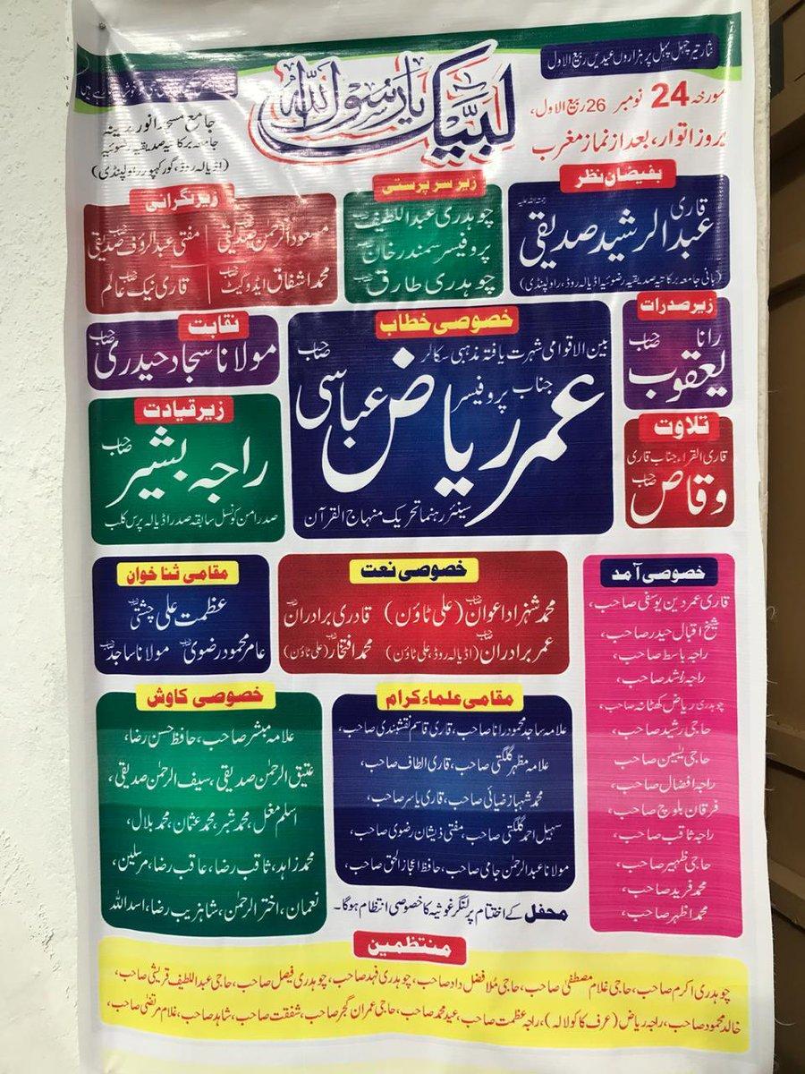 مورخہ 24 نومبر بروز اتوار رات 7 بجے آن شاءاللہ اڈیالہ روڈ راولپنڈی میلاد النبی کانفرنس سے خطاب ہوگا