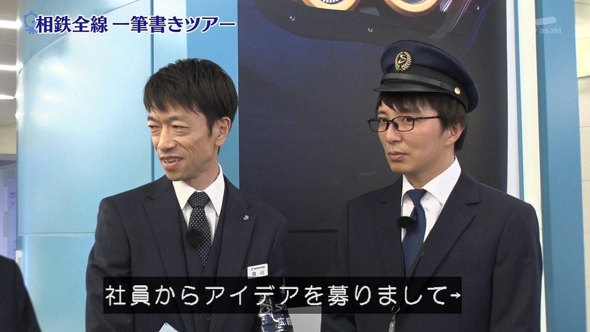 タモリ 倶楽部 相鉄