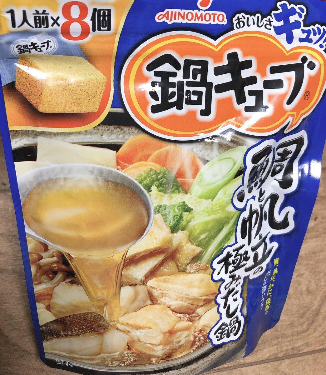 鍋 キューブ 雑炊