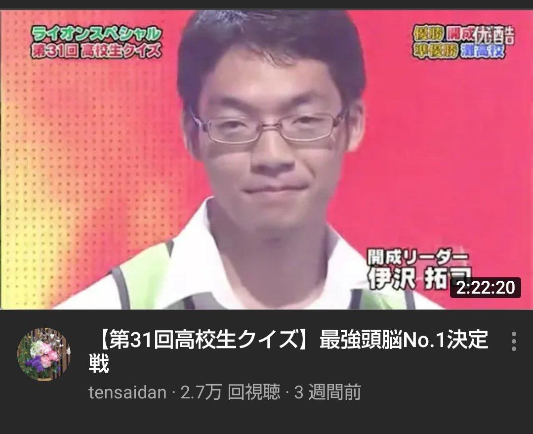 伊沢 拓司 高校