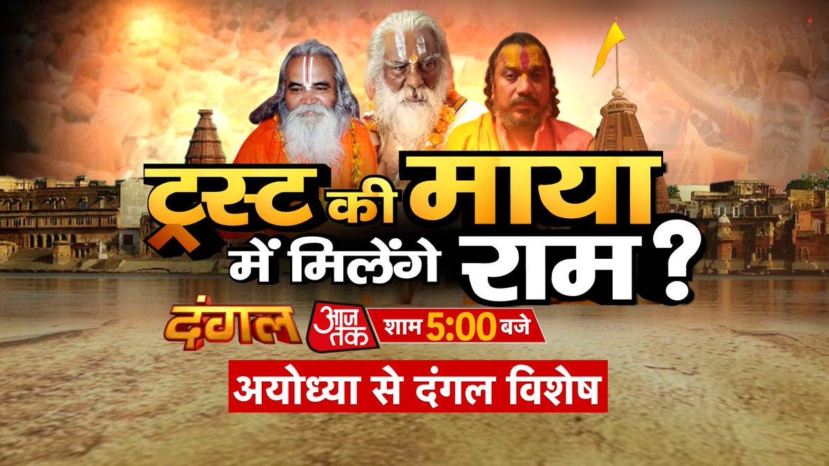 राम नाम की लूट में पड़ी फूट?मंदिर अभी बना नहीं, ट्रस्ट पे ही झगड़ लिए?ट्रस्ट की माया में मिलेंगे राम?अयोध्या से विशेष 'धर्म-संसद' दंगल, 5 बजे, @aajtak पर.
