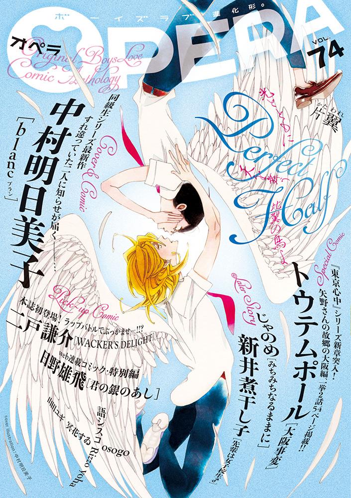 【近日発売】『OPERAvol.74 -片翼(かたわれ)-』の表紙が出来ました!表紙は中村明日美子先生です。11月30日発売!