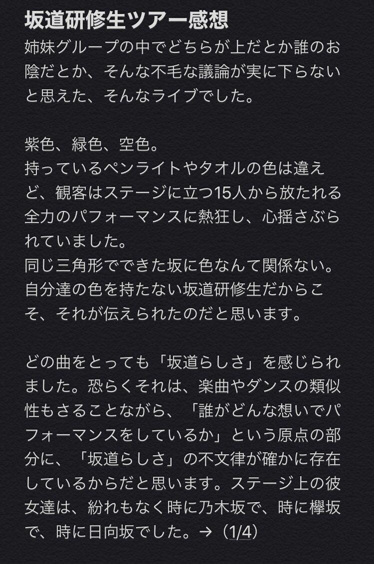 生 坂道 研修