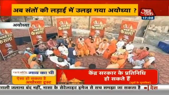 राम मंदिर ट्रस्ट पर मचे संग्राम के बीच बोले साधु-संत - रामलला को टेंट से जल्द बाहर निकालेंदेखिए #Dangal @sardanarohit के साथ लाइव: http://bit.ly/at_liveTV