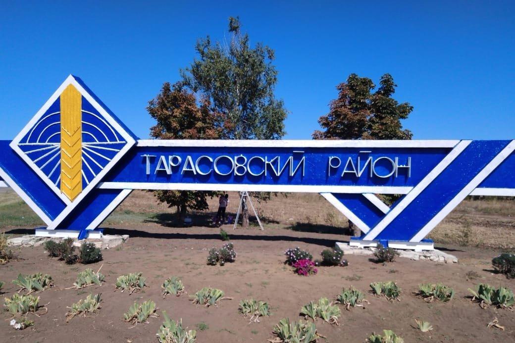делают тарасовский район ростовской области картинки его жена