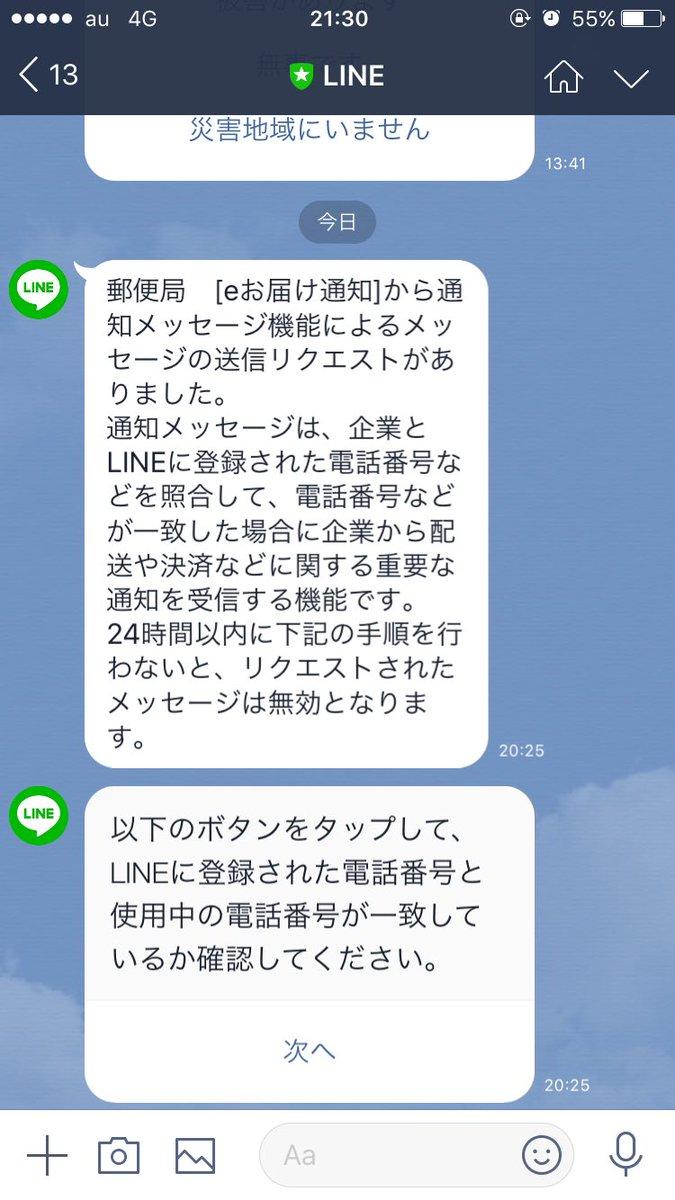 ライン 郵便局 eお届け通知 詐欺