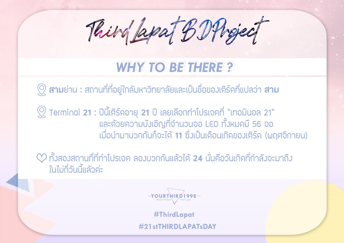 WHY TO BE THERE ?  ღゝ◡╹)ノ♡  #ThirdLapatBDProject #ThirdLapat <br>http://pic.twitter.com/IwHnMsSKbz