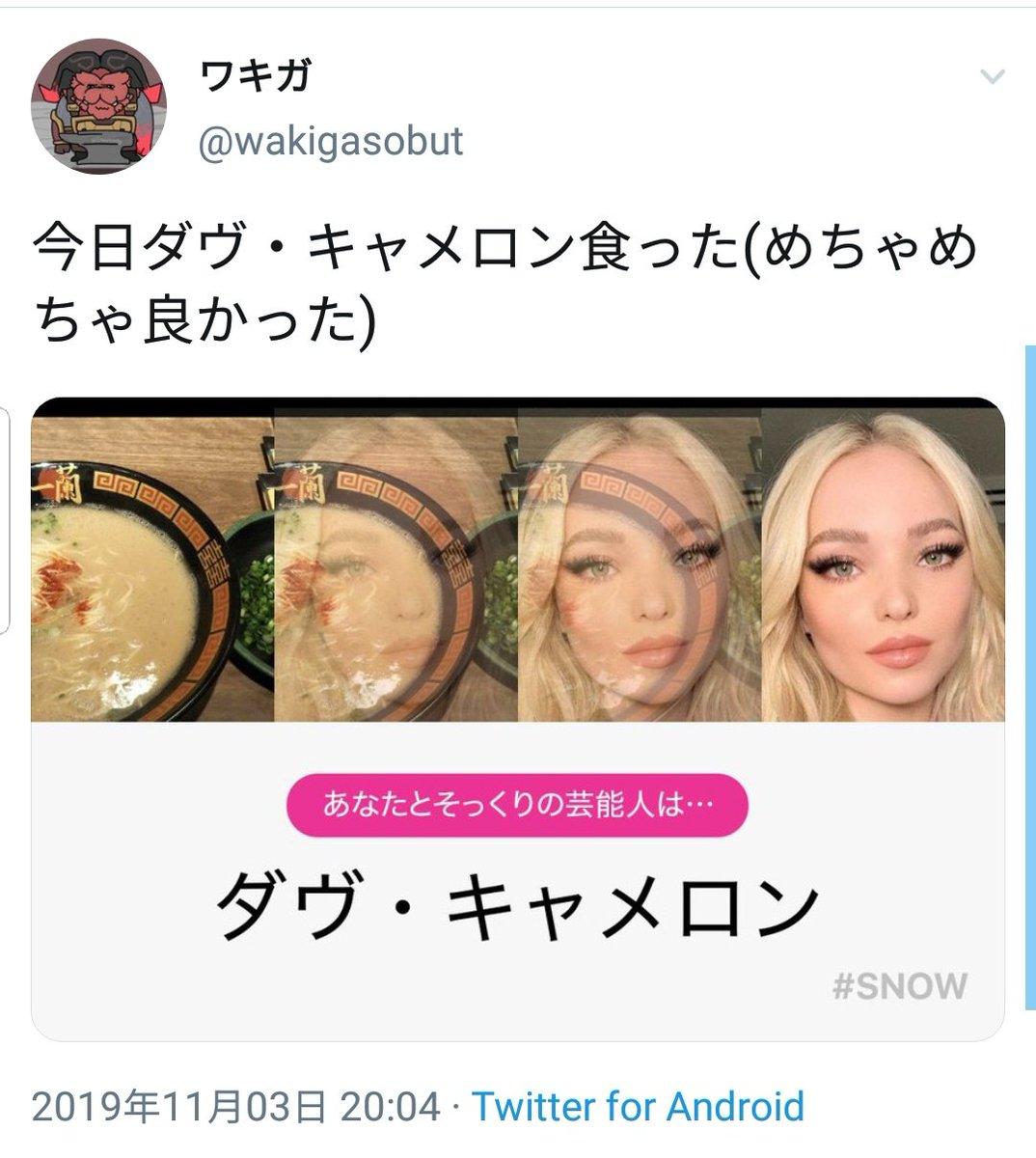 ダヴ・キャメロン✨ tagged Tweets and Download Twitter MP4