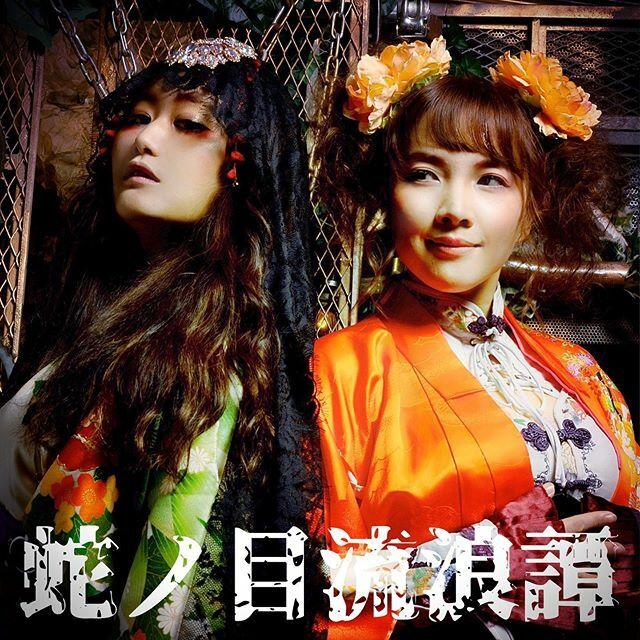 #蛇ノ目流浪譚 いよいよ明日! #デザフェス50 #ショーステージ 17:50-18:20  #剣詩舞 #zouk #殺陣 #スチームパンク #steampunk #kimono #japanesesword #dance #theater #舞台 #anime #manga #cosplay