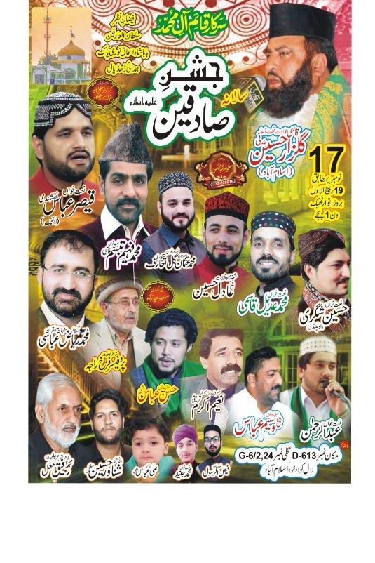 17 نومبر 2019 بروز اتوار اسلام آباد میں محفل میلاد سے خطاب ہوگا ان شاءاللہ