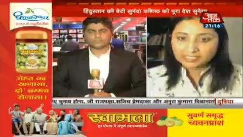 देखिए कश्मीर विरोधी एजेंडे को बेनक़ाब करने वाला इंटरव्यू   देखिए #Khabardar, @SwetaSinghAT के साथ लाइव: http://bit.ly/at_liveTV(@sunandavashisht)