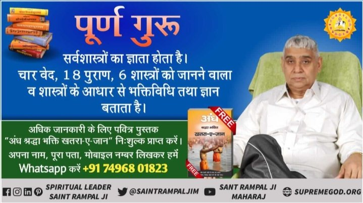 #FridayMotivation False guru's are totally misguiding their disciples about God on the otherside hence prove all holy scripture like Gita ji and Vedas are giving evidence that Kabir is Supreme God. Watch Sadhna tv 7:30pm <br>http://pic.twitter.com/xmRKT5fJvG