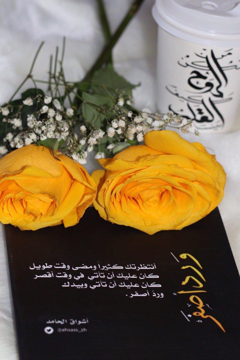 مجموعة صور لل كلام تويتر عن الورد الاصفر
