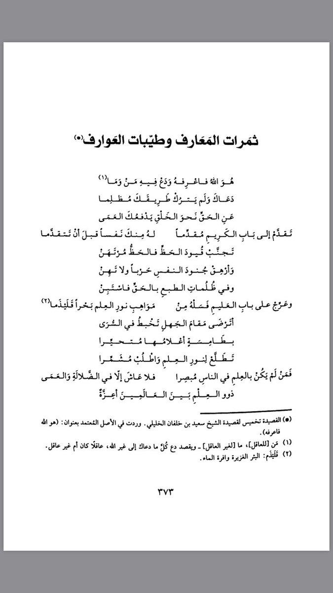 """محمد الكيومي on Twitter: """"الله أكبر.. حدثتني نفسي بأنني سأجد هذا المنشور في  مثل هذا اليوم، وظننتها تمزح! هذه إحدى أعظم تخميسات سيدي #أبي_مسلم، وهذا أحد  أعظم ما كتبت، إن لم يكن"""