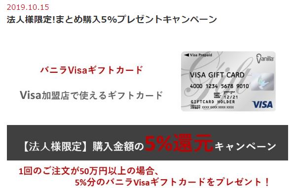 visa ギフト カード 購入