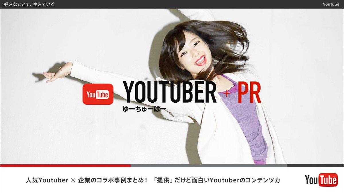 【人気記事】人気Youtuber(ユーチューバー) ✖ 企業のコラボ・タイアップ事例まとめ! 「提供」だけど面白いYoutuberのコンテンツ力