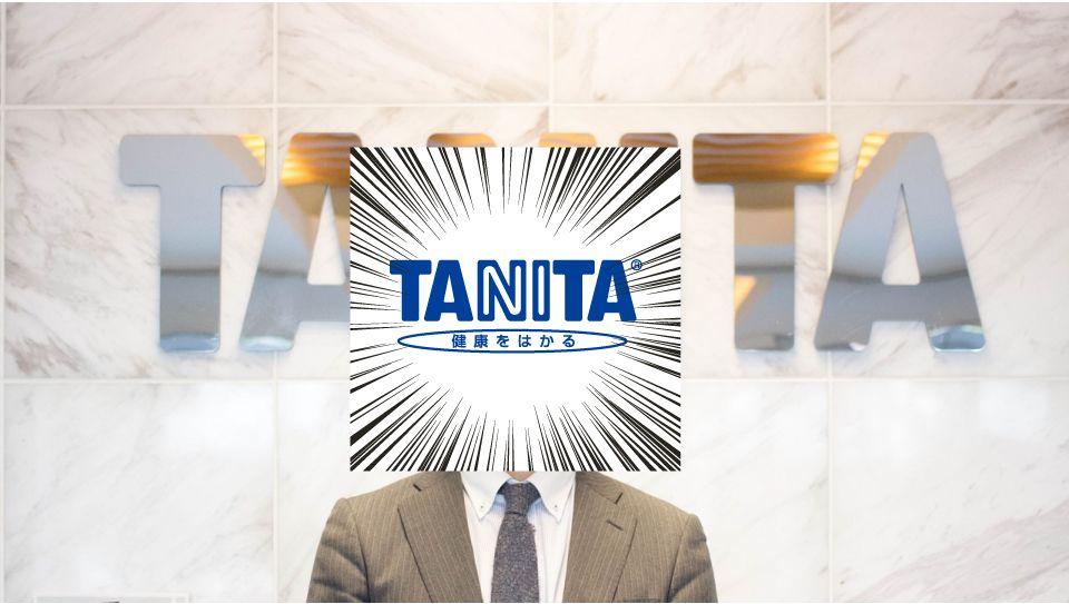 【人気記事】自社が「好き」だからできる。タニタの「中の人」が実践するTwitterコミュニケーション術