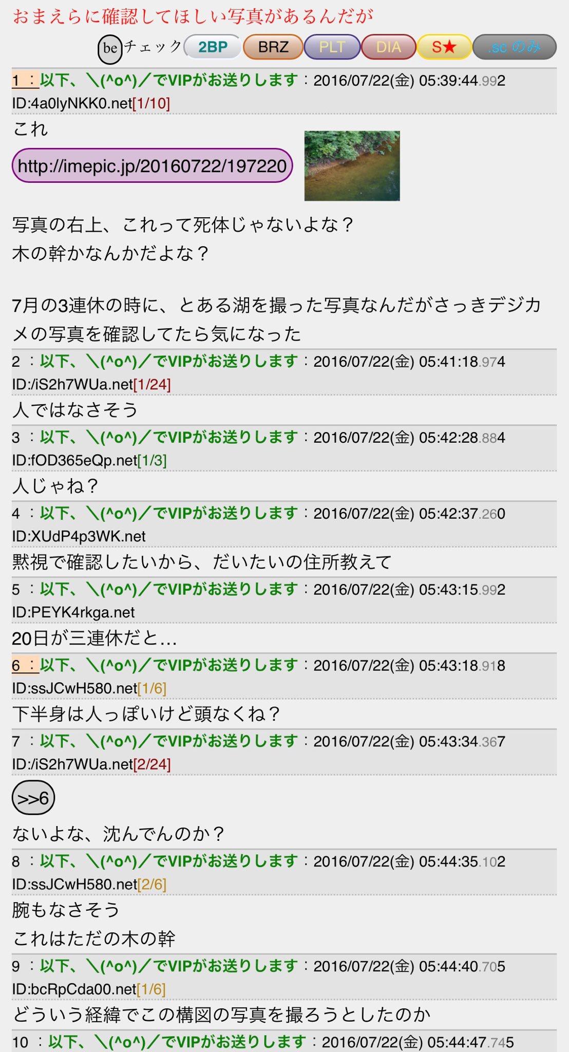 パラ 怖い ちゃんねる 2 話 ノーマル [B! 戦争]