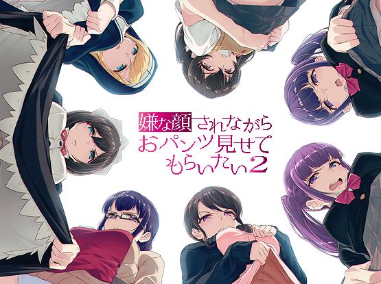 アニメ「嫌パン2」が、ニコニコチャンネルで2019年11月22日より配信放映決定!!