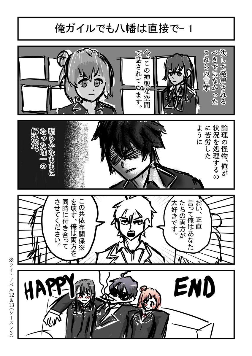 ネタバレ 最終 巻 俺 ガイル