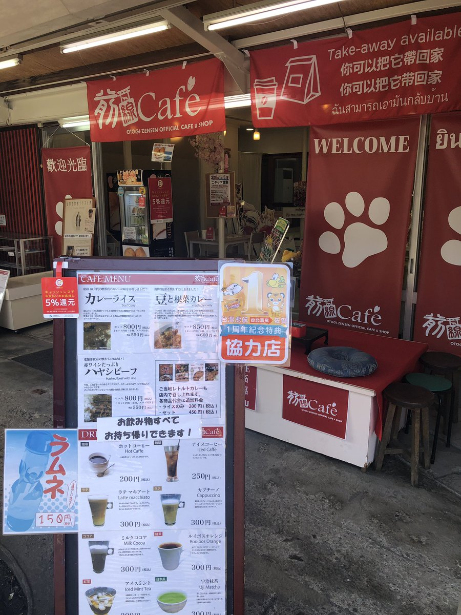 こんにちは!本日前線caféオープンしてます(^^)だいぶ寒くなりました!あったかい飲み物や美味しいカレーを準備して皆様のお越しをお待ちしています!(^-^)/@info_shinra @otogi_zensen #前線カフェ#前線cafe #カフェ #スタッフ募集#求人#コスプレイヤー#巫女#カフェ巡り
