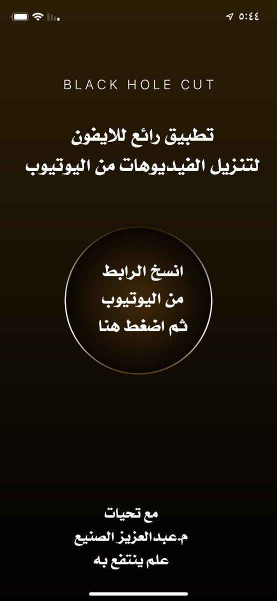 """م. عبدالعزيز الصنيع on Twitter: """"تطبيق رائع للايفون يقوم بتنزيل ..."""