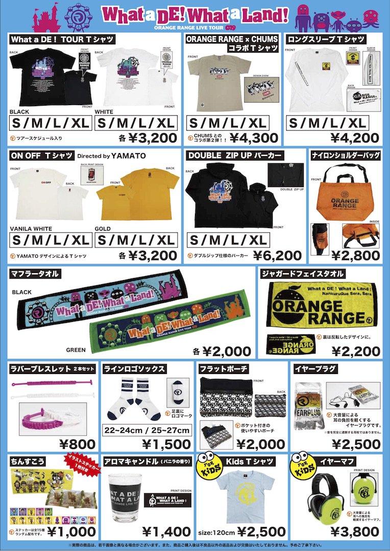 来週11月21日からスタートする「ORANGE RANGE LIVE TOUR 019 ~What a DE! What a Land!~」のオフィシャルツアーグッズ公開!!ツアー各会場・通販にて、11月21日 15時より販売開始🌴💰現金・💳クレジットカード決済可🆗#ORANGERANGE #ワッタDEワッターランド