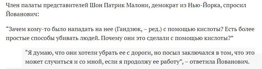 """Йованович під присягою заперечує існування """"списку недоторканних"""", про який раніше заявляв Луценко - Цензор.НЕТ 7564"""