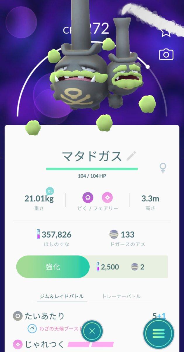 ポケモン 剣 盾 ガラ ル マタドガス