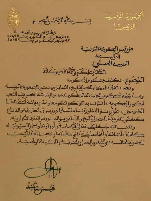 الرئيس التونسي عربي جميل يكتب EJeT8oZXkAEqrZv.jpg:small