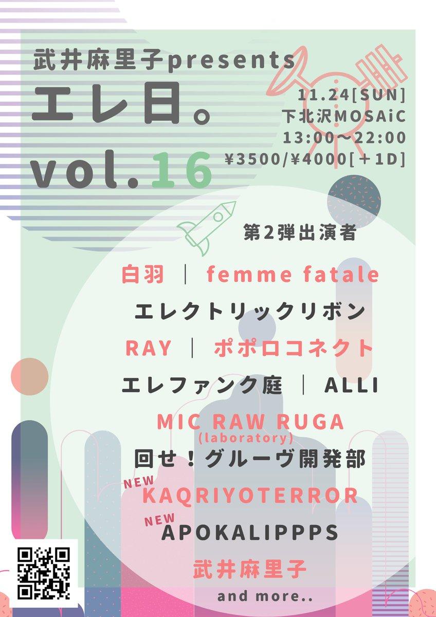 次回は11月24日下北沢MOSAiCにて武井麻里子presents『エレ日。vol.16』詳細予約少し日付あいてしまうけれどその日まで気分あげて待機しておいて#KAQRIYOTERROR