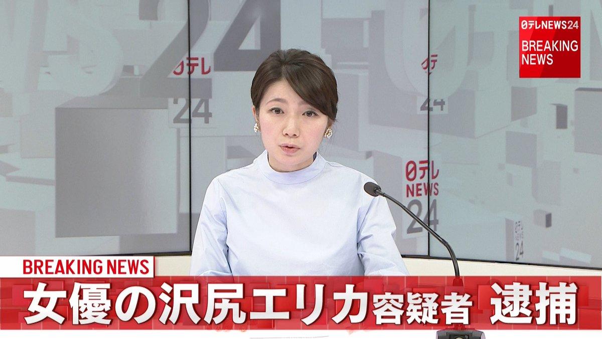 女優の沢尻エリカ容疑者を逮捕~警視庁組織犯罪対策部