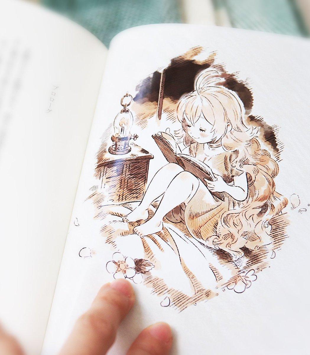 ?電撃の新文芸『魔女と少女の愛した世界』の挿画を担当致しました。どこか懐かしくて、温かくて、寒くなってきたこの頃にぴったりの作品だと思います。二人の手探りな関係が、んきゅ~~~ってなります。是非お手に取って頂けると嬉しいです。?