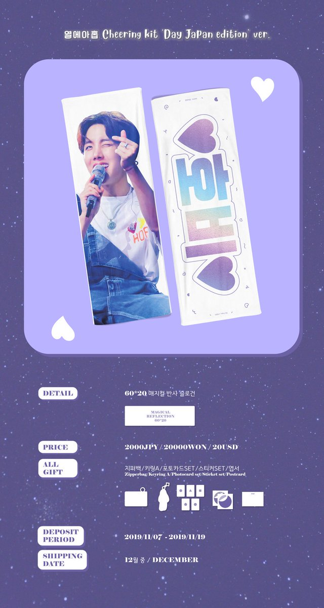 [🇹🇼TW G.O]RT PLZ🙏 🏙JHOPE Cheering kit DAYDREAM🌃 for JAPAN MAGIC SHOP ☀️Day Japan Edition ver 🌙Dream ver (재판매) By @AHOPE218 號錫 手幅組 ⏰ 收單日:11/18 18:00 💸 匯款單:bit.ly/2Kqo0u4 (構成、預覽請詳匯款單~) 超快閃團🤣 By CC🍀 #S2S_GO #S2S_CC #不二補
