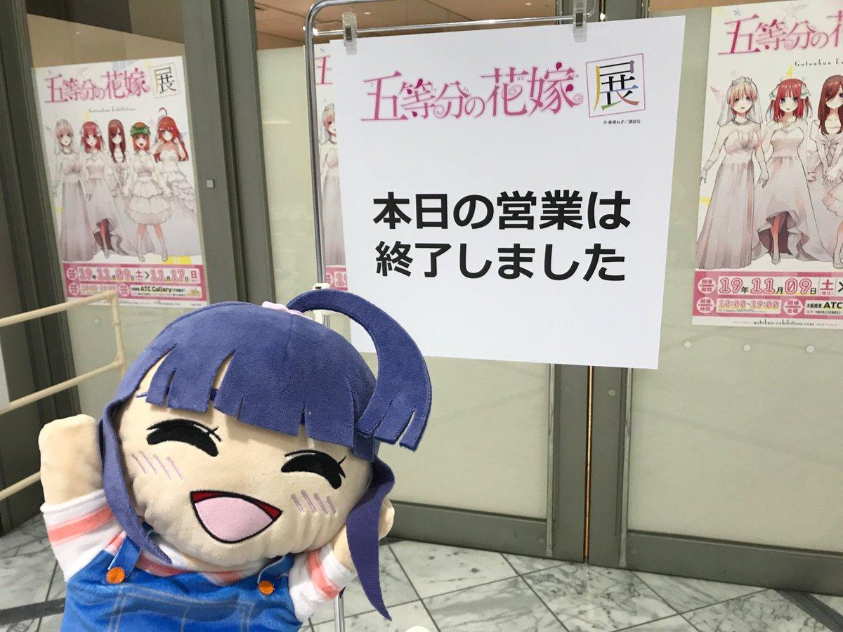 「五等分の花嫁展」大阪会場8日目も無事に終了いたしました。明日はいよいよ最終日!営業時間が16時までになりますので注意してお越しください!